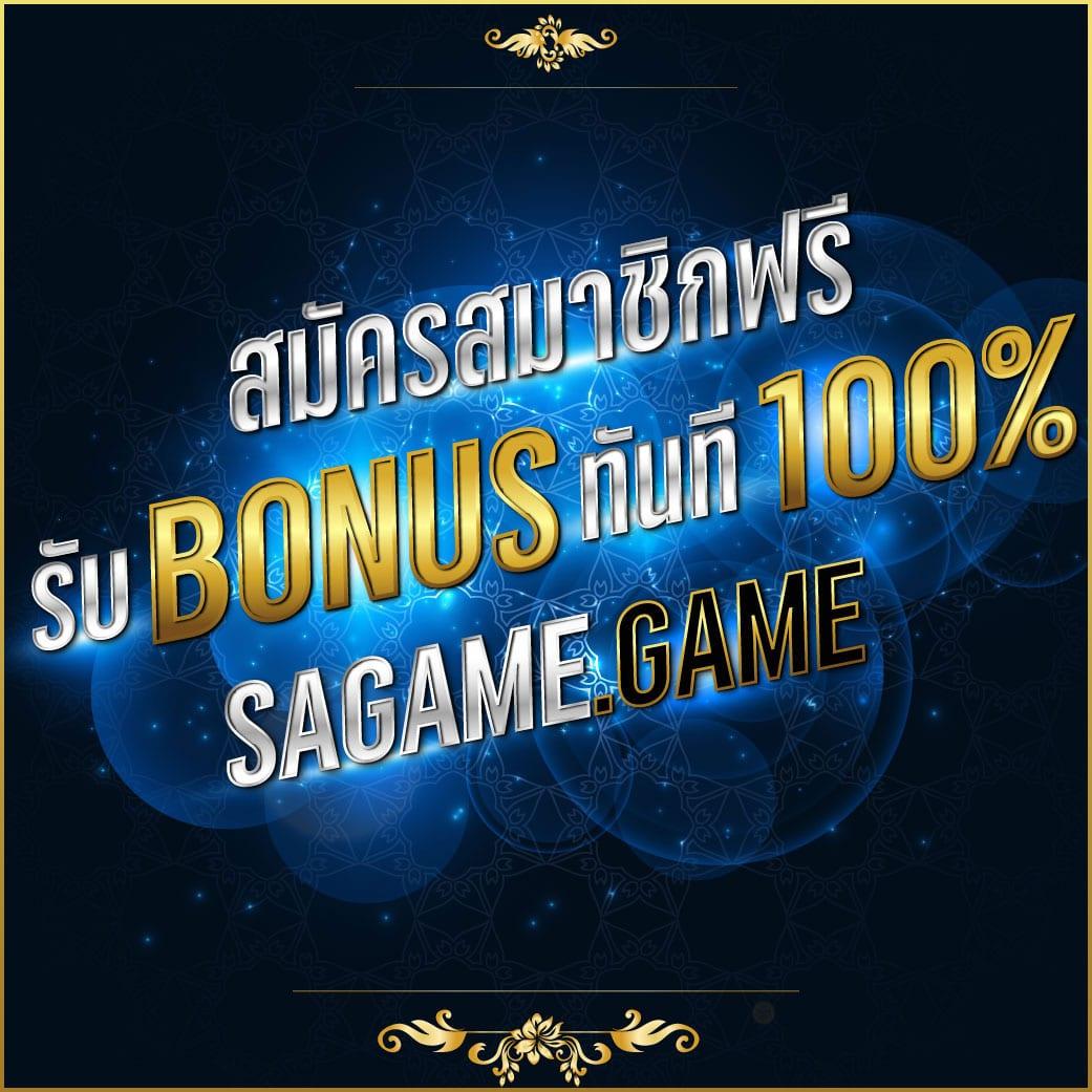 สมัครสมาชิก SAGAME รับโบนัส 100%