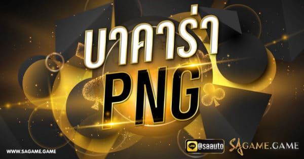 บาคาร่า PNG