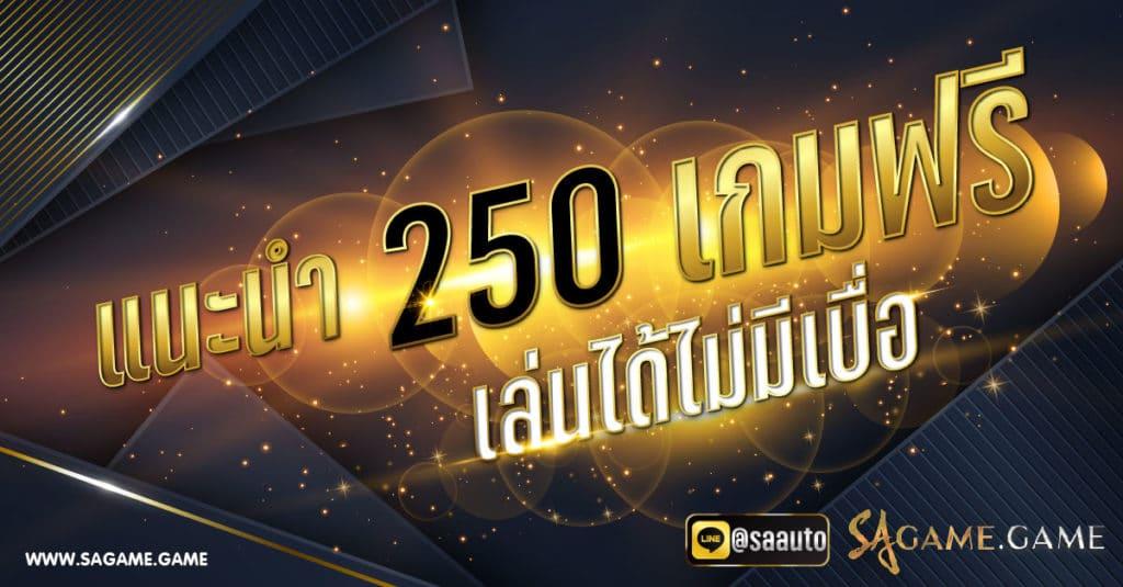 เกม 250