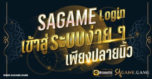 SAGAME Login