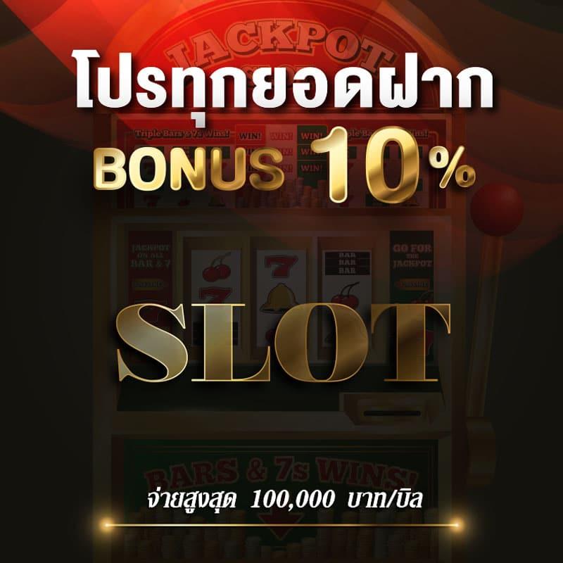โปรทุกยอดฝาก Bonus 10%