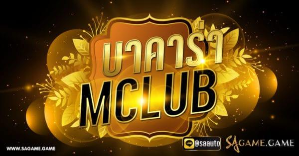 บาคาร่า MCLUB
