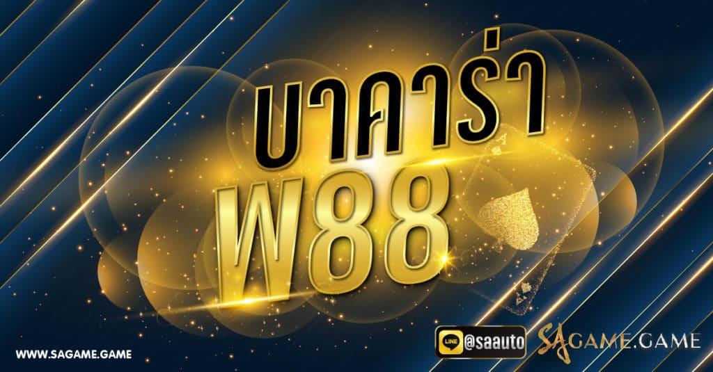 บาคาร่า W88