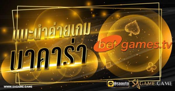 Bet Game TV