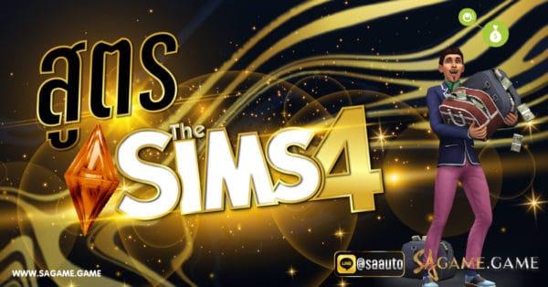 สูตร the sims 4