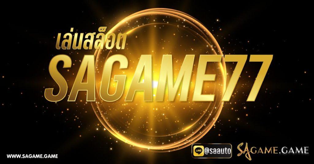 SAGAME77 เล่นสล็อต