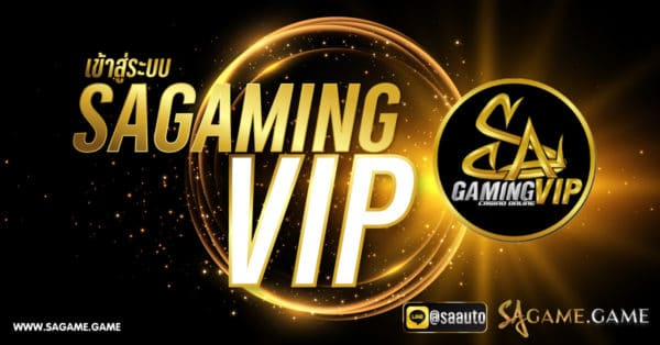 SA GAMING VIP เข้าสู่ระบบ