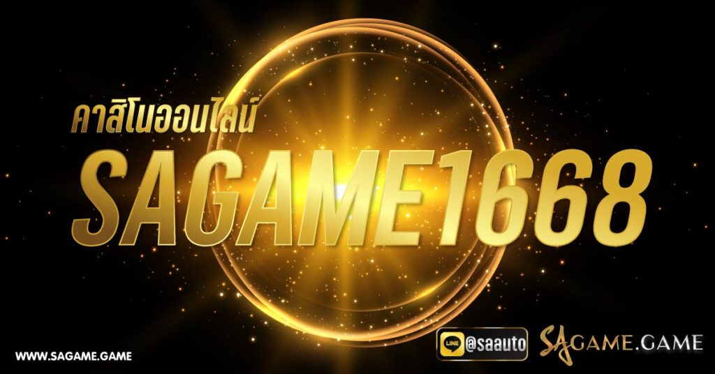 SAGAME1668