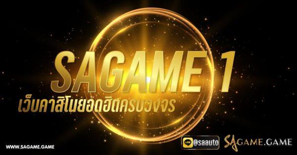 SAGAME1
