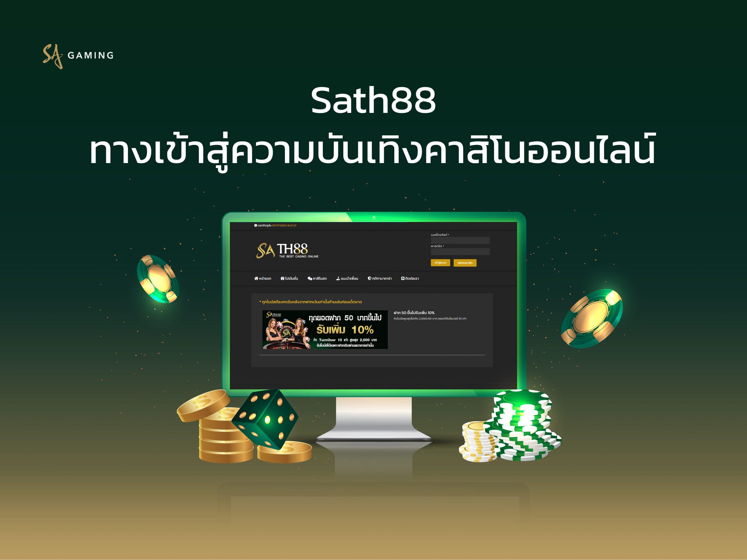 SATH88 ทางเข้าเล่น