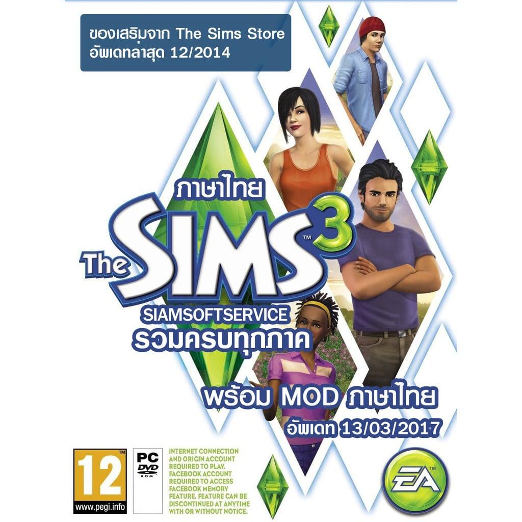 เกม The Sims 3 ดาวน์โหลดฟรี