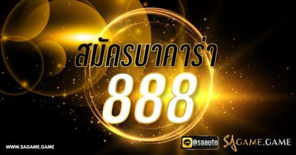 สมัครบาคาร่า 888