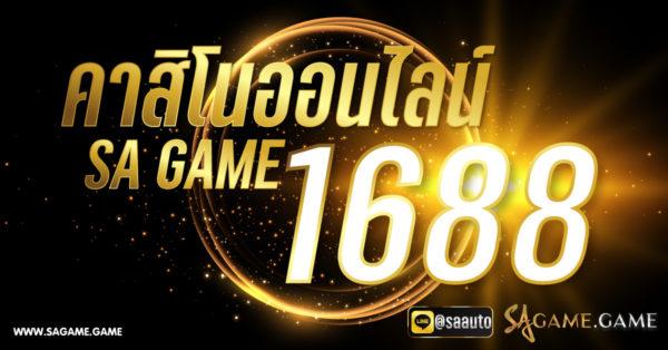 SAGAME1688 คาสิโนออนไลน์
